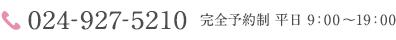 024-927-5210 完全予約制 平日10:00〜19:00