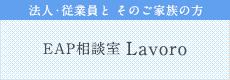 法人・従業員とそのご家族の方 EAP相談室 Lavoro