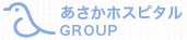 あさかホスピタルGROUP