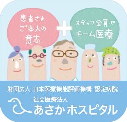 財団法人 日本医療機能評価機構 認定病院 医療法人 安積保養園 あさかホスピタル