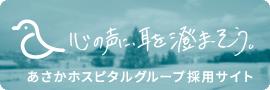 あさかホスピタルグループ採用サイト
