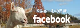 Kふぁーむの日常 facebook