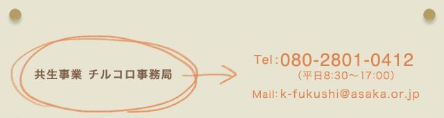 共生事業 チルコロ事務局 Tel&Fax:0243-44-1020 Mail:circolo @ asaka.sc