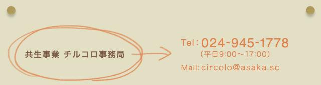 共生事業 チルコロ事務局 Tel:024-945-1778 Mail:circolo @ asaka.sc