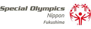 NPO法人 スペシャルオリンピックス日本・福島