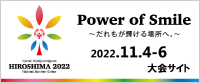 SON2022広島大会