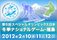 冬季ナショナルゲーム 福島 2012年2月10日・11日・12日